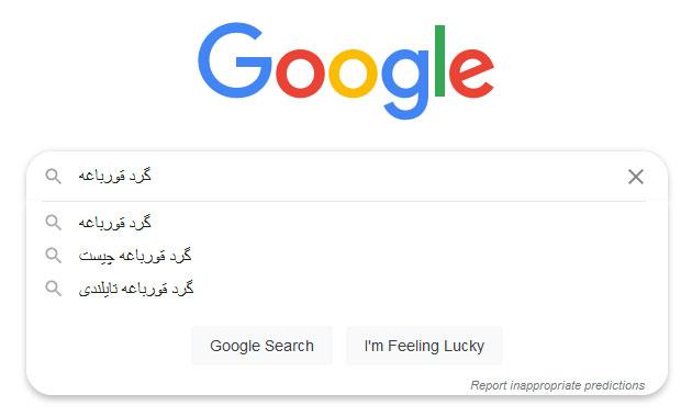 جستجوی گرد سریال قورباغه در گوگل
